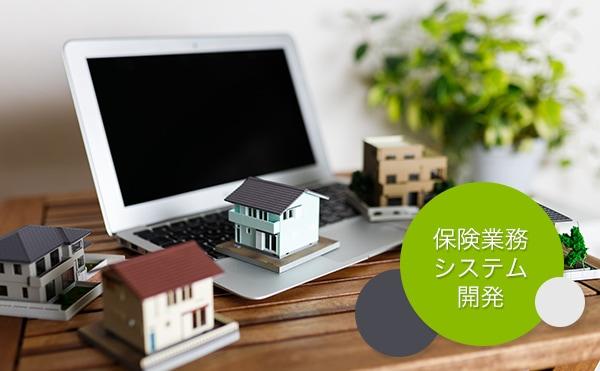 保険業務システム開発