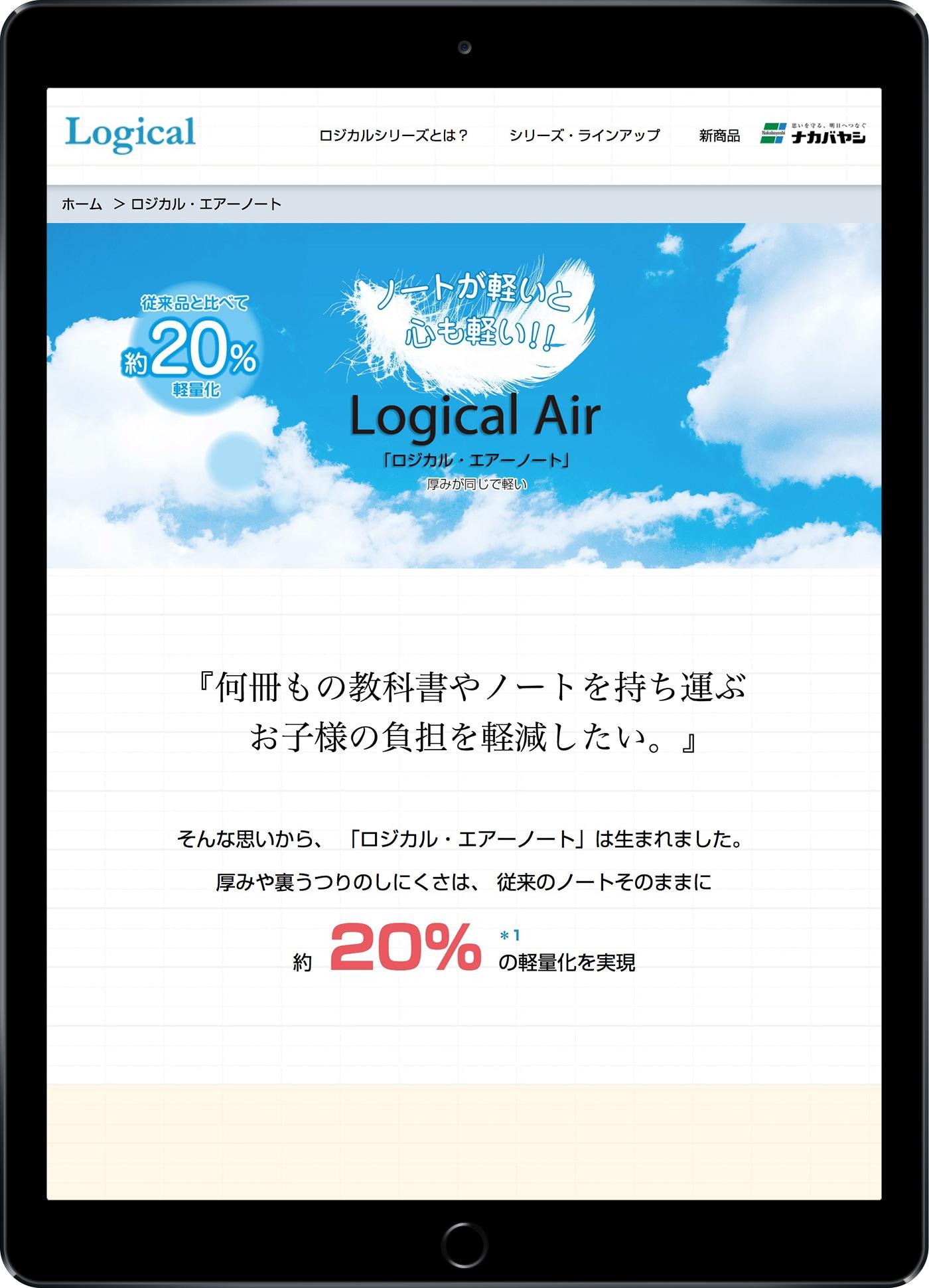 Logicalシリーズ  ブランドサイト
